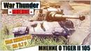 КАРТАВОЕ МНЕНИЕ О TIGER 2 105mm В WAR THUNDER