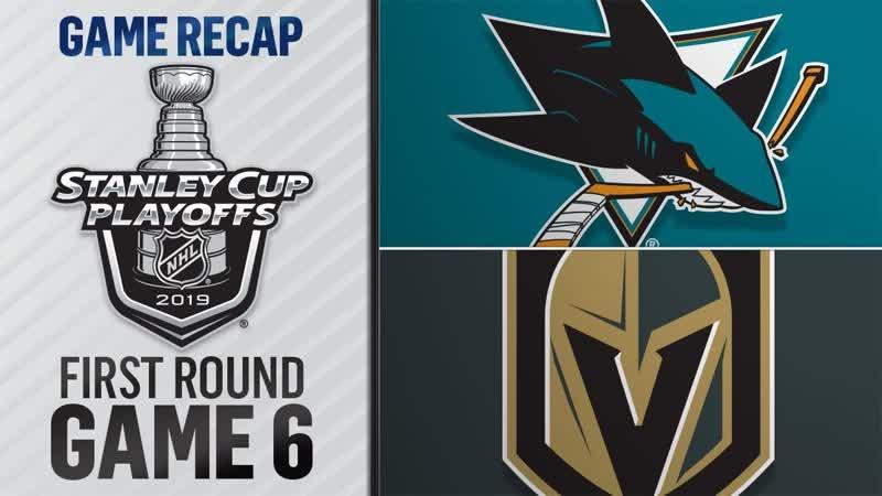 НХЛ - плей-офф. 1/4 финала - Запад. 6-й матч. «Вегас Голден Найтс» - «Сан-Хосе Шаркс» - 1:2 ОТ (0:1, 1:0, 0:0, 0:1)