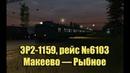 Trainz ЭР2 1159 рейс №6103 Макеево Рыбное Дилемма 1990 год