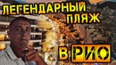 ЛЕГЕНДАРНЫЙ ПЛЯЖ В РИО-ДЕ-ЖАНЕЙРО / В ПОИСКАХ СЧАСТЬЯ