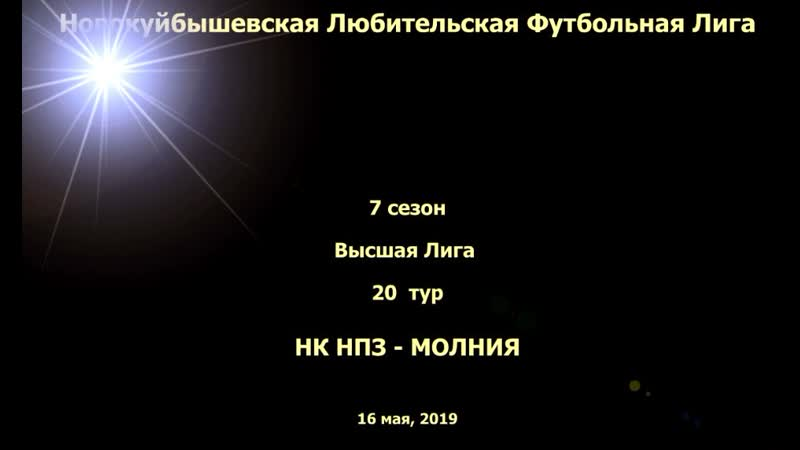 7 сезон Высшая лига 20 тур НК НПЗ - Молния 16.05.2019 6-2 нарезка