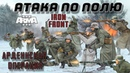 Весёлая атака Вахта на Рейне Iron Front Red Bear Arma 3