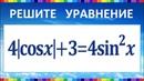Тригонометрическое уравнение с модулем