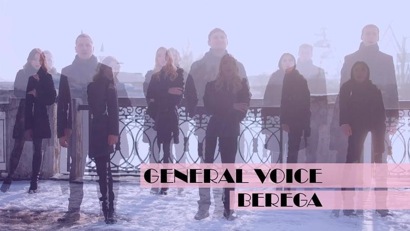 GENERAL VOICE - БЕРЕГА (кавер Макс Барских)