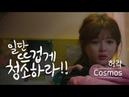 허각 (Huh Gak) - Cosmos (Уборка со страстью | Clean With Passion For Now OST)