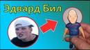 ЭДВАРД БИЛ ИЗ ПЛАСТИЛИНА / ЛЕПКА ИЗ ПЛАСТИЛИНА / ПОДЕЛКИ ИЗ ПЛАСТИЛИНА / Пластилиновый человек