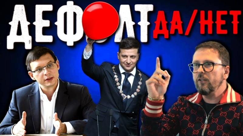 Мураев: Дефолт Украины и доллар по 300 грн. Зеленский и Языковой закон - Анатолий Шарий предупреждал