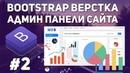 Bootstrap верстка админ панели сайта графики