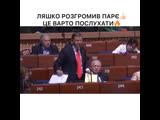 Як Ляшко змусив ПАРЄ не повертати російську делегацію