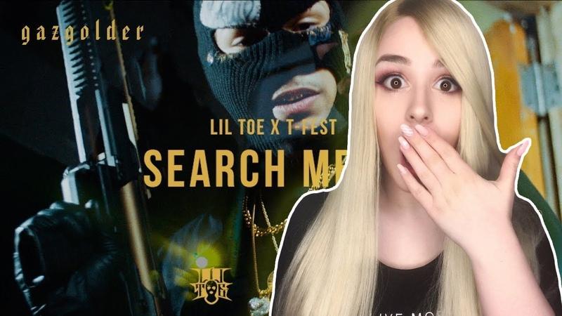 РЕАКЦИЯ на Lil Toe x T-Fest - Search Me Up
