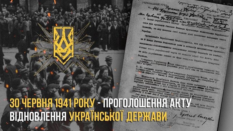 30 червня 1941 року проголошення Акту відновлення Української Держави НацКорпус