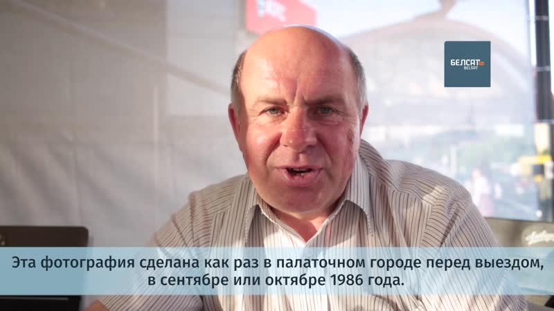 Ліквідатар зняў гэта ў чарнобыльскай зоне, пакуль камеру не забраў КДБ