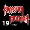 КОРРОЗИЯ МЕТАЛЛА|| 19.10.19|| Новосибирск
