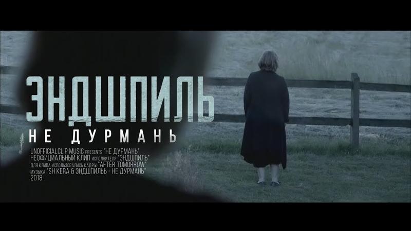 ЭНДШПИЛЬ - Не дурмань ft. SH Kera (Unofficial clip 2018)
