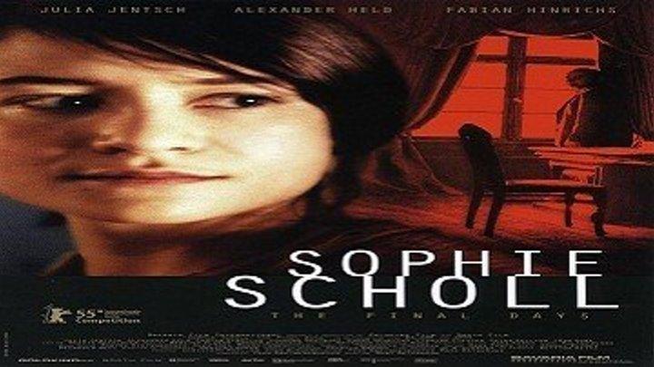 2005 Sophie Scholl los ultimos dias