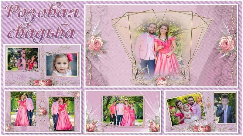 Розовая свадьба   Rose Wedding   Project ProShow Producer