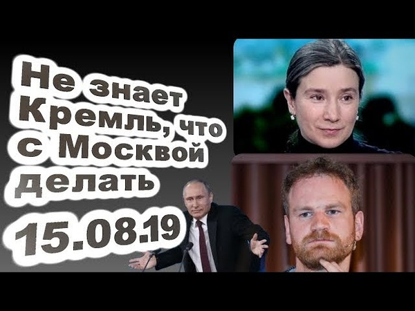 Екатерина Шульман, Григорий Юдин - Не знает Кремль, что с Москвой делать... 15.08.19