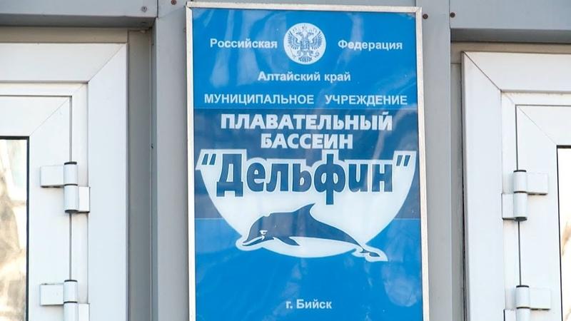 Открытие бассейна Дельфин в Бийске снова откладывается (Будни, 08.04.19г., Бийское телевидение)