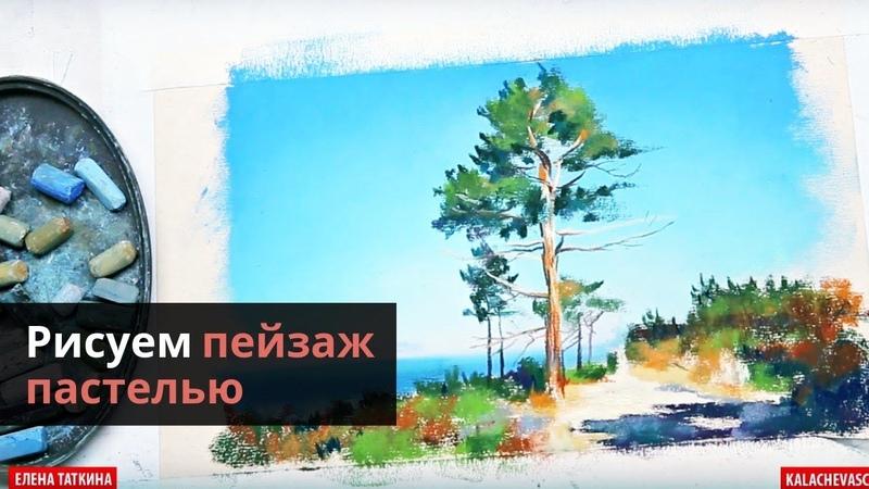 Как нарисовать пейзаж пастелью — kalachevaschool.ru — Поэтапный урок с Еленой Таткиной