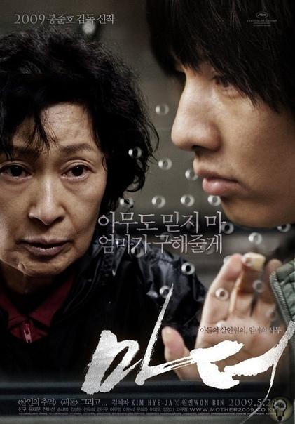 Корейский Тарантино: Пон Чжун Хо и его фильмы Знакомимся ближе с творчеством Пон Чжун Хо, фильмы которого представляют собой коктейль из странного корейского юмора, смеси самых разных жанров и