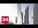 В Москве начинают строить самую большую жилую высотку в Европе - Россия 24