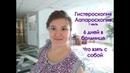гистероскопия и лапароскопия 1 часть 6 дней в больнице