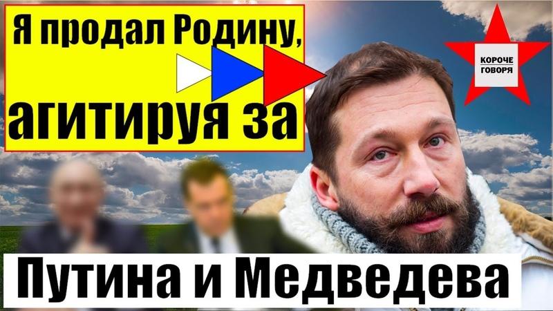 Признался и ОСОЗНАЛ ! Что зря агитировал за Путина и Медведева