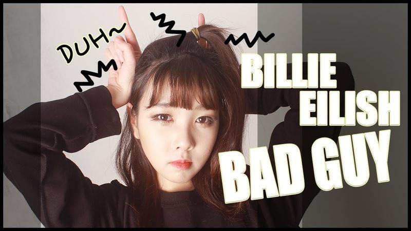 Billie Eilish (빌리 아일리시) - bad guy COVER 노래커버 | [CVS]