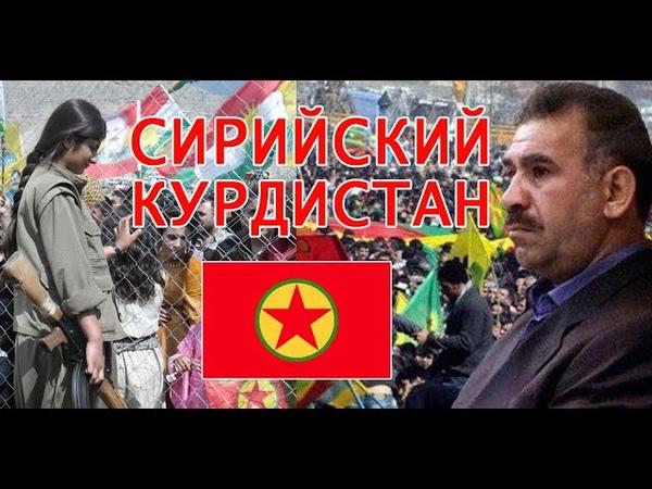 Обращение казаха к курдам. Курдистан.