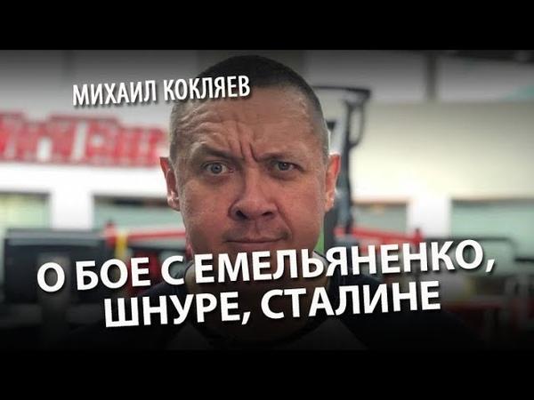 Михаил Кокляев - о бое с Емельяненко, Шнуре, Сталине