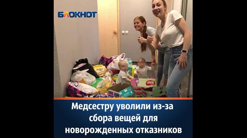 Медсестра Ирина Остафьева была уволена