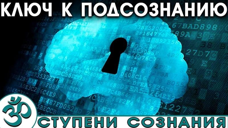 Аудиокнига Ключ к подсознанию Эзотерика NikОsho
