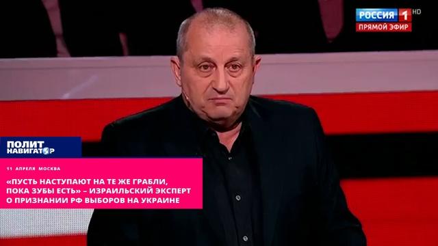 «Пусть наступают на те же грабли, пока зубы есть» – эксперт о признании РФ выборов на Украине