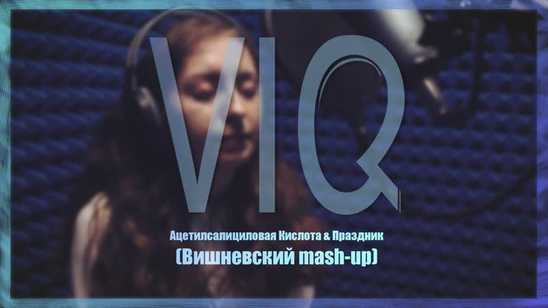 VIQ - Ацетилсалициловая Кислота Праздник (Вишневский mash-up)