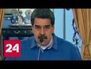 Николас Мадуро: правительство Дональда Трампа нарушает международное право! - Россия 24