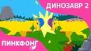 Пахицефалозавр Песни про Динозавров Пинкфонг Песни для Детей