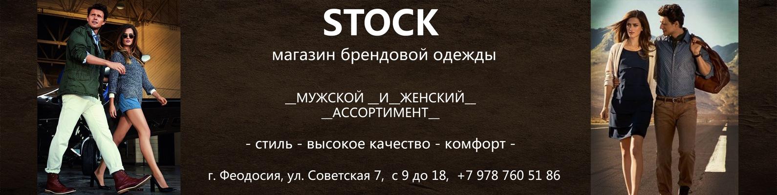 e0b893a9c2ae2 STOCKFeo _ Магазин_брендовой_одежды   ВКонтакте