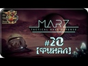 MarZ: Tactical Base Defense[20] - Новое начало [Финал] (Прохождение на русском(Без комментариев))