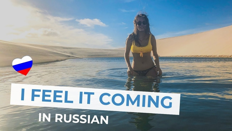 I FEEL IT COMING (RUSSIAN VERSION) The Weeknd — Katyusha Cov
