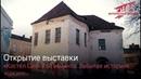 Открытие выставки Костёл Святого Гиацинта Забытая история