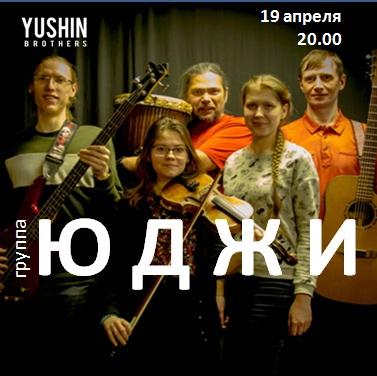 Афиша Красноярск Юджи в Yushin Brothers