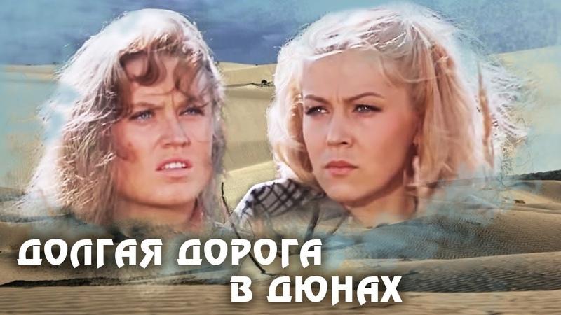 Долгая дорога в дюнах. 5 серия (1980). Драма, история   Фильмы. Золотая коллекция