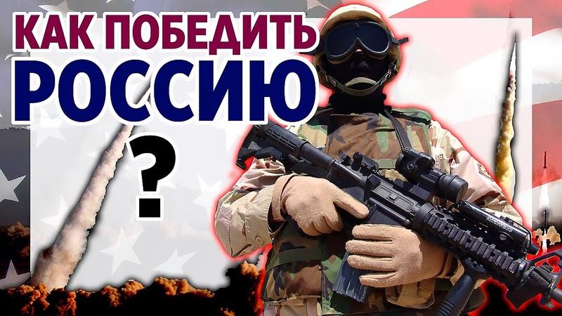 Как победить Россию? Доклад США (RAND)