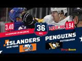 НХЛ-18/19. КС. Р1. Питтсбург - Айлендерс (матч 3) НА РУССКОМ
