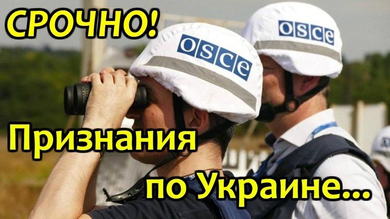 Наблюдатель ОБСЕ шoкиpoвaл Европу по Украине... / Новости Украины и России сегодня