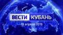 Вести.Кубань, выпуск от 18.04.2019, 14:25