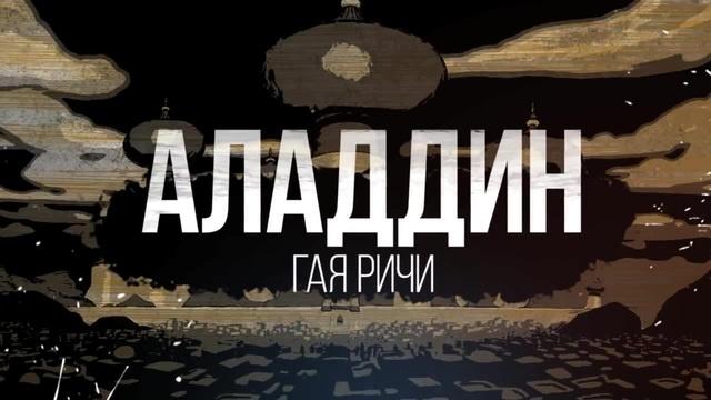 Аладдин Гая Ричи в переводе Гоблина I SUPER VHS МЭШАП