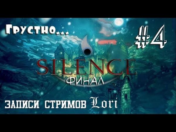 Грустно Финал 4 ● Silence ● Записи стримов Lori