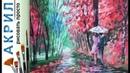 Весна. Цветущая аллея пейзаж в стиле Афремов 🎨АКРИЛ! Мастер-класс ДЕМО