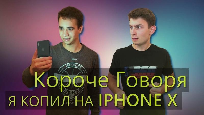 КОРОЧЕ ГОВОРЯ Я КОПИЛ НА IPHONE X